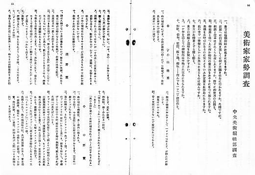 中央美術192506.jpg