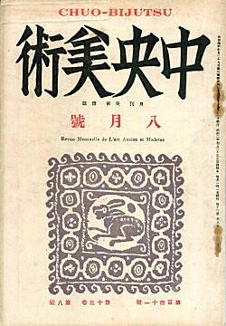 中央美術192708.jpg