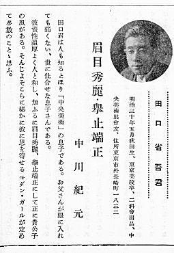 中央美術192802.jpg