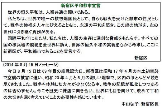 中山区長アピール.jpg