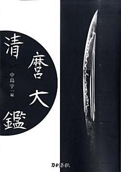 中島宇一「清麿大鑑」2010刀剣春秋.jpg