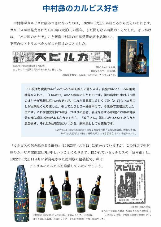 中村彝のカルピス好き.jpg