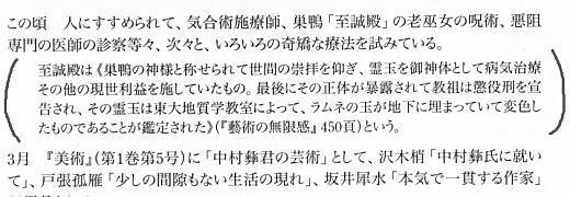 中村彝の全貌展図録2003.jpg