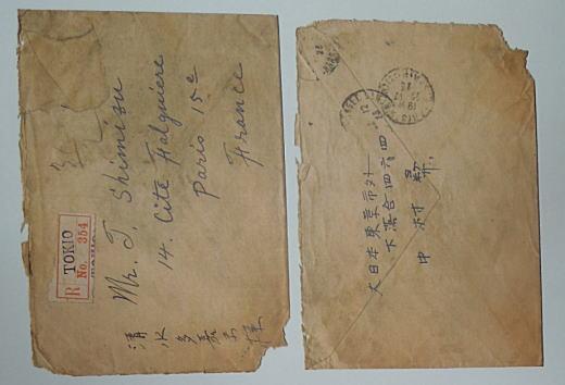 中村彝の手紙封筒19231222.jpg