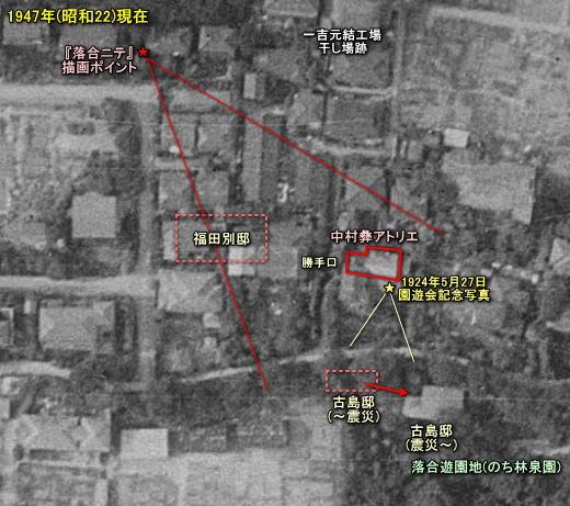 中村彝アトリエ空中1947.jpg