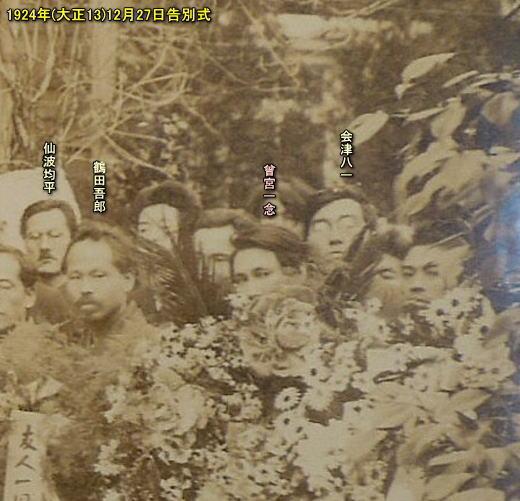 中村彝告別式19241227.jpg