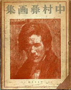 中村彝画集1927.jpg