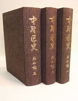 中野区史昭和編1971.jpg