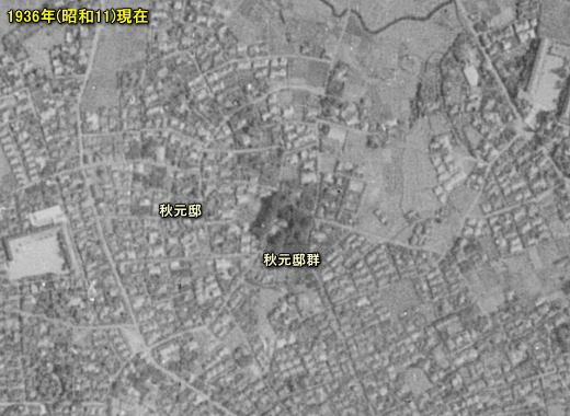 丸山1936.jpg