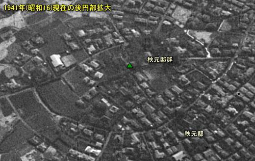 丸山1941ナナメ.jpg