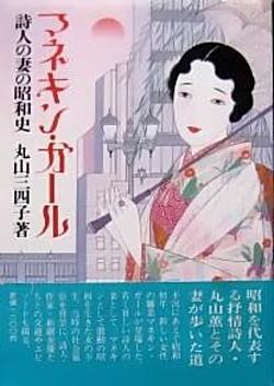 丸山三四子「マネキン・ガール」1984.jpg