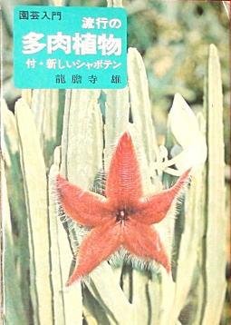 主婦の友社「流行の多肉植物」1972.jpg