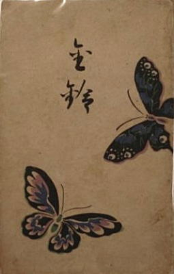 九条武子「金鈴」1920.jpg
