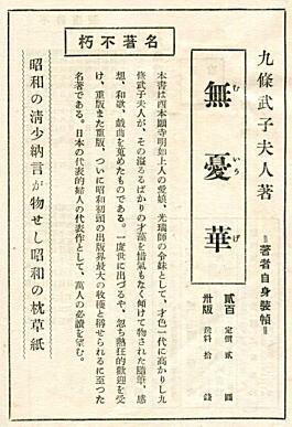 九条武子無憂華.jpg