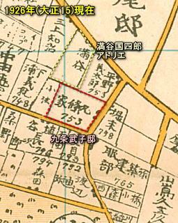 九条邸満谷邸1926.jpg