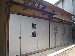 五郎久保稲荷神輿蔵.JPG