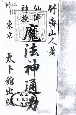 仙神伝授魔法神通力1918.jpg