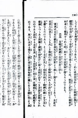 仙神伝授魔法神通力1918山田つる.jpg