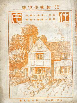 住宅192101_1.jpg