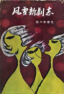 佐々木孝丸「風雪新劇志」1959.jpg