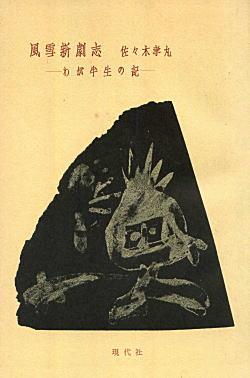 佐々木孝丸「風雪新劇志」内扉芥川沙織.jpg