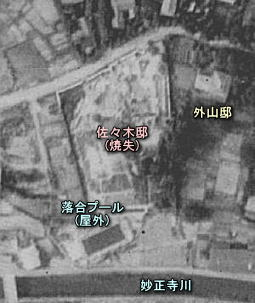 佐々木邸1947.JPG
