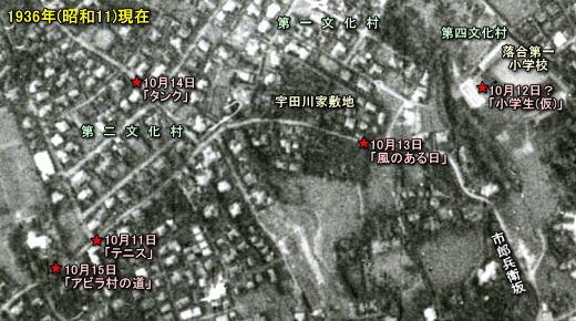 佐伯の足跡1936.jpg
