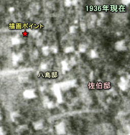 佐伯アトリエ空中1936.JPG