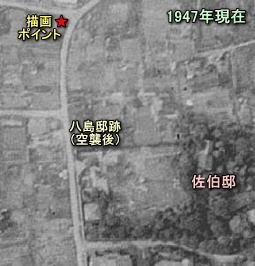 佐伯アトリエ空中1947.JPG