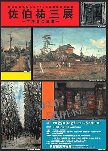 佐伯展ポスター2010.JPG