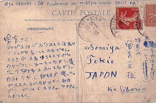 佐伯絵葉書19280302.JPG
