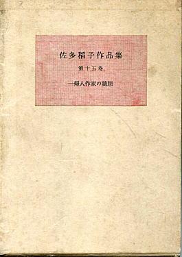 佐多稲子作品集第15巻1959.jpg