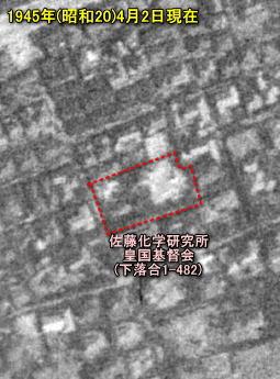 佐藤化学研究所19450402.jpg