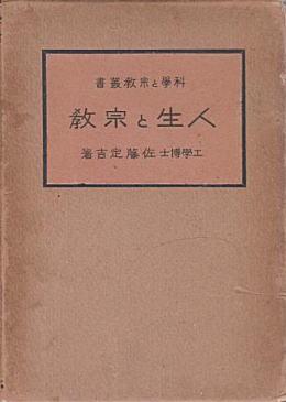 佐藤定吉「人生と宗教」1924.jpg