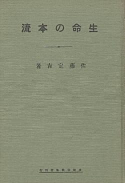 佐藤定吉「生命の本流」1926.jpg