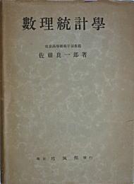 佐藤良一郎「数理統計学」1943.jpg
