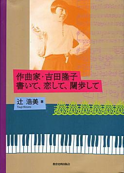 作曲家・吉田隆子2011.jpg