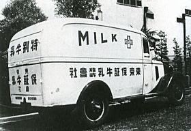 保証牛乳保冷車.jpg