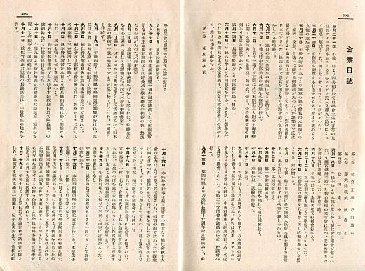 全寮日誌1932.jpg