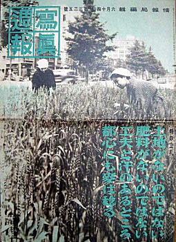 写真週報19440614.jpg