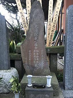 刀匠源清麿墓.jpg