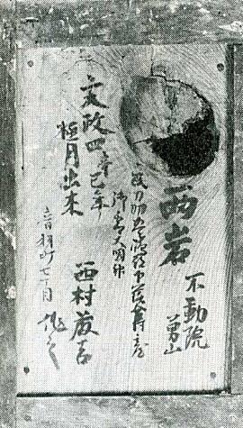制多迦童子台座銘.jpg