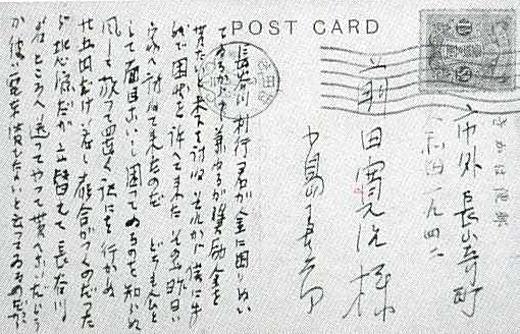 前田寛治宛19280319.jpg