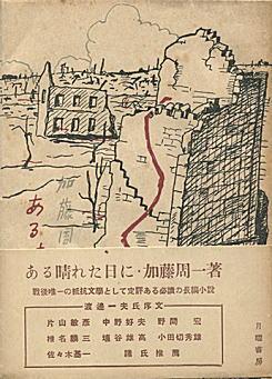 加藤周一「ある晴れた日に」1950.jpg