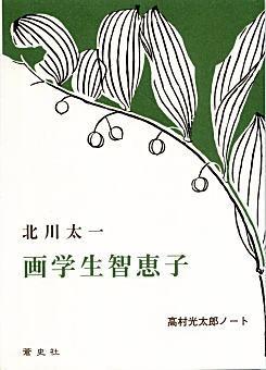 北川太一「画学生智恵子」2004.jpg