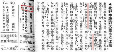 北野中学記事1.jpg