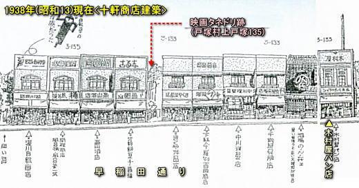 十軒長屋商店1938.jpg