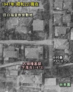 古畑種基邸1947.jpg