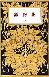 吉屋信子「花物語」1924.jpg