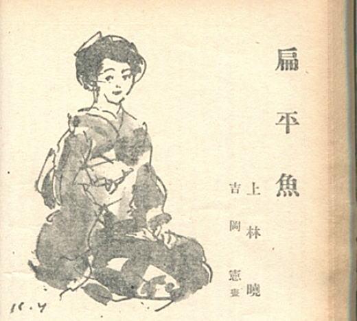 吉岡憲「扁平魚」挿画1952.jpg